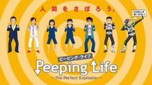 Peeping Life(ピーピング・ライフ)  -THE PERFECT EXPLOSION- のサムネイル画像