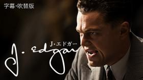 J.エドガー のサムネイル画像