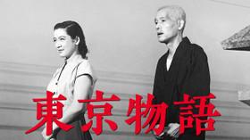 東京物語 のサムネイル画像