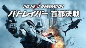 THE NEXT GENERATION パトレイバー 首都決戦 のサムネイル画像