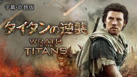 タイタンの逆襲 のサムネイル画像