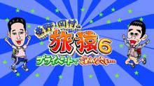 東野・岡村の旅猿06〜プライベートでごめんなさい… のサムネイル画像