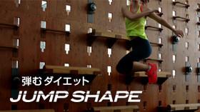 弾むダイエット JUMP SHAPE のサムネイル画像