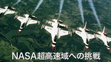 NASA超高速域への挑戦 のサムネイル画像