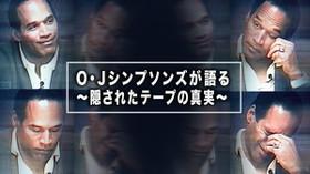 O・Jシンプソンが語る 〜隠されたテープの真実〜 のサムネイル画像