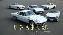 日本名車伝説 日本の美しき車たち のサムネイル画像