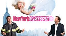 New York 結婚狂騒曲 のサムネイル画像