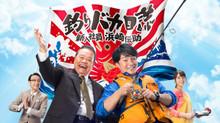 釣りバカ日誌 新入社員 浜崎伝助 のサムネイル画像
