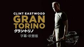 グラン・トリノ のサムネイル画像