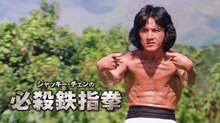 ジャッキー・チェン 必殺鉄指拳 のサムネイル画像