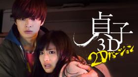 貞子3D〜2Dバージョン〜 のサムネイル画像