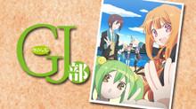 GJ部 のサムネイル画像