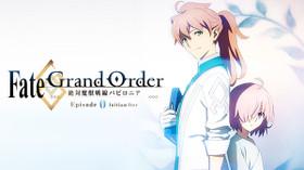 Fate/Grand Order -絶対魔獣戦線バビロニア- のサムネイル画像