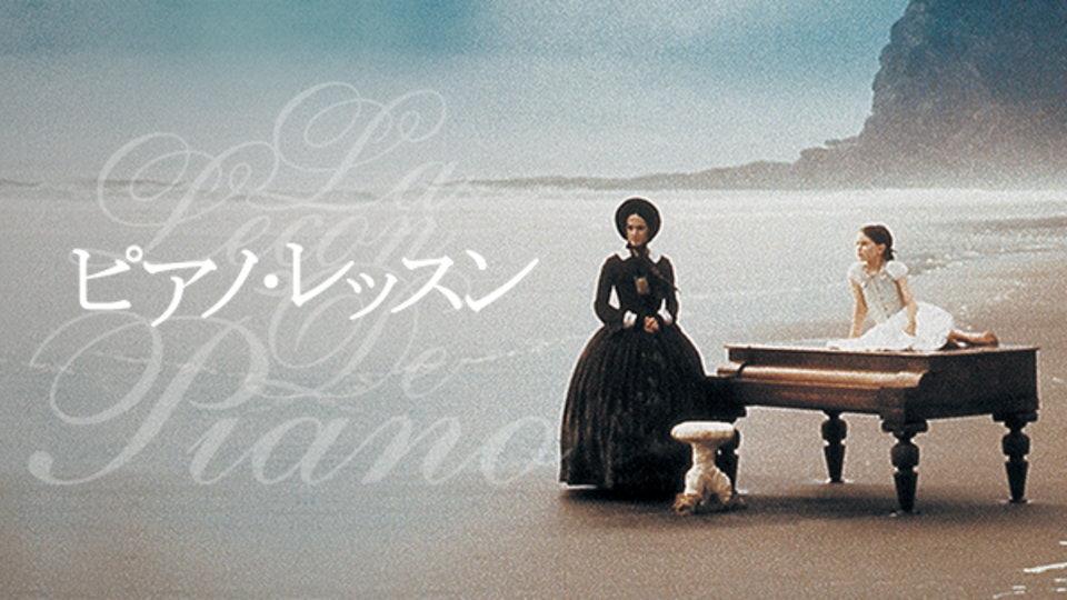ピアノ・レッスン のサムネイル画像