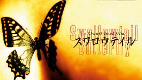 スワロウテイル のサムネイル画像