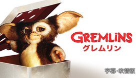 グレムリン のサムネイル画像