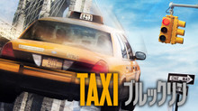 TAXI ブルックリン のサムネイル画像