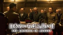 日本のいちばん長い日 (2015) のサムネイル画像