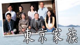 東京家族 のサムネイル画像