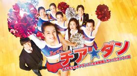 チア☆ダン 女子高生がチアダンスで全米制覇しちゃったホントの話 のサムネイル画像