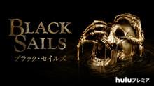 BLACK SAILS/ブラック・セイルズ シーズン3 のサムネイル画像