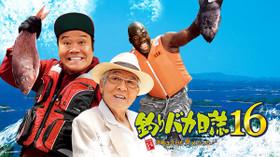 釣りバカ日誌 16 浜崎は今日もダメだった♪♪ のサムネイル画像