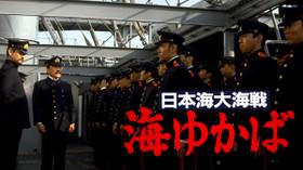 日本海大海戦 海ゆかば のサムネイル画像