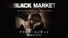 ブラック・マーケット -闇社会サバイバル - シーズン1 のサムネイル画像
