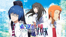 東京喰種 トーキョーグール 【JACK】 のサムネイル画像