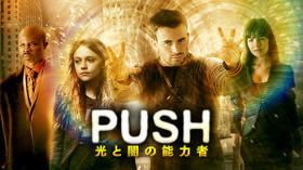 PUSH 光と闇の能力者 のサムネイル画像