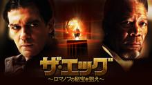ザ・エッグ 〜ロマノフの秘宝を狙え〜 のサムネイル画像