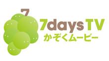 7DAYSTV × ZIP! かぞくムービー のサムネイル画像