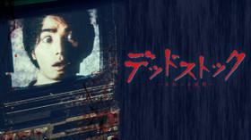 デッドストック〜未知への挑戦〜 のサムネイル画像