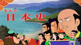 まんが日本史 のサムネイル画像