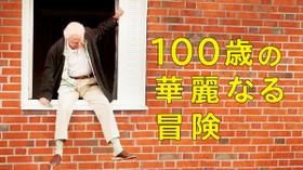 100歳の華麗なる冒険 のサムネイル画像