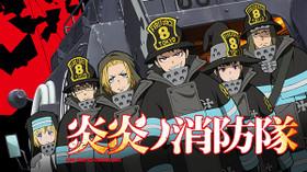 炎炎ノ消防隊 のサムネイル画像