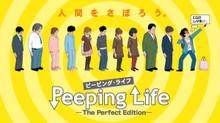 Peeping Life(ピーピング・ライフ)  -THE PERFECT EDITION- のサムネイル画像