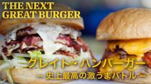 グレイト・ハンバーガー 史上最高の激うまバトル のサムネイル画像