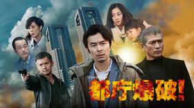 都庁爆破! ドラマスペシャル のサムネイル画像