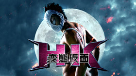 HK 変態仮面 のサムネイル画像