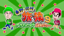 東野・岡村の旅猿09〜プライベートでごめんなさい… のサムネイル画像