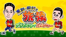 東野・岡村の旅猿〜プライベートでごめんなさい〜 のサムネイル画像