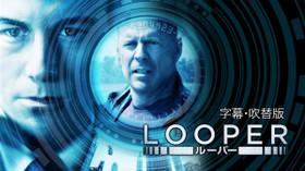 LOOPER/ルーパー のサムネイル画像