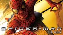 スパイダーマン のサムネイル画像
