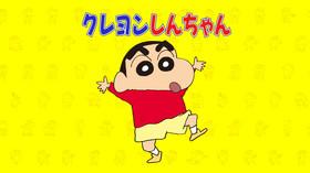 クレヨンしんちゃん のサムネイル画像