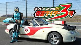スーパーヒーロー大戦GP 仮面ライダー3号 のサムネイル画像