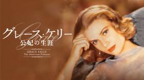 グレース・ケリー 公妃の生涯 のサムネイル画像