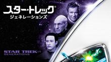 ジェネレーションズ/STAR TREK のサムネイル画像