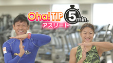 OHA!TIP 5MIN.WITH アスリート のサムネイル画像