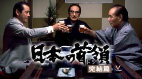 日本の首領 完結篇 のサムネイル画像